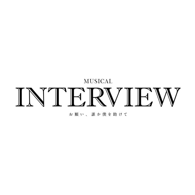 ミュージカル 「INTERVIEW〜お願い、誰か僕を助けて〜」