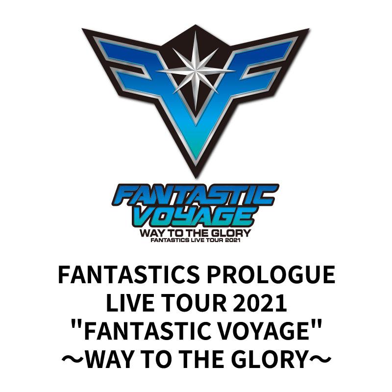 "FANTASTICS PROLOGUE LIVE TOUR 2021 ""FANTASTIC VOYAGE"" <br> ~WAY TO THE GLORY~"