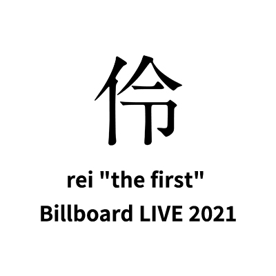 """rei """"the first"""" Billboard LIVE 2021"""