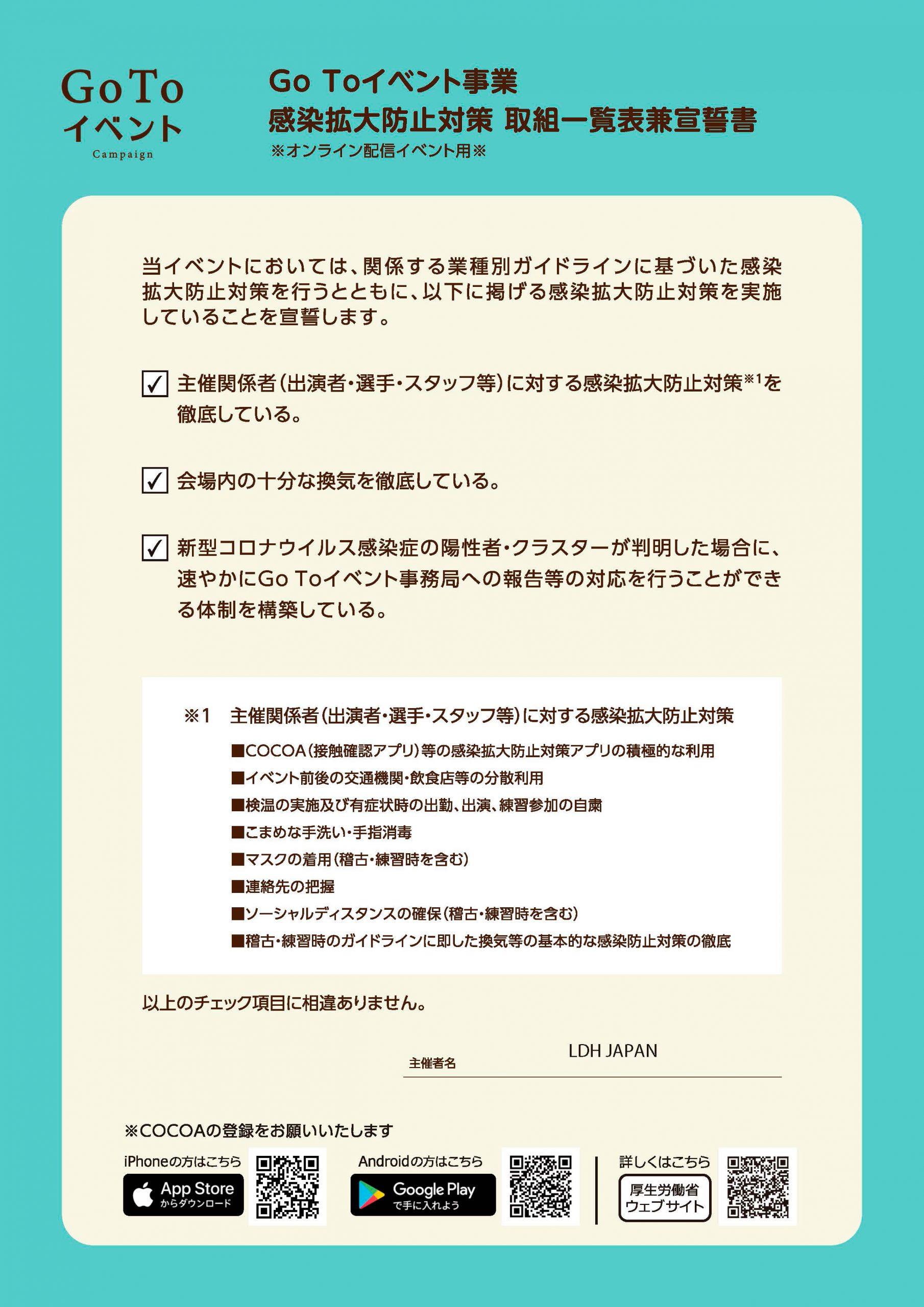 Go Toイベント事業 感染拡大防止対策 取組一覧表兼宣誓書